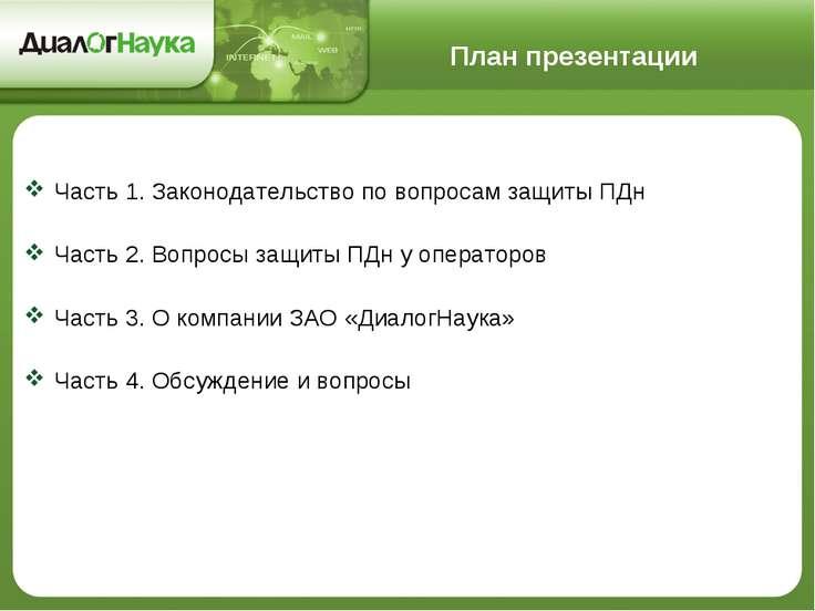 План презентации Часть 1. Законодательство по вопросам защиты ПДн Часть 2. Во...