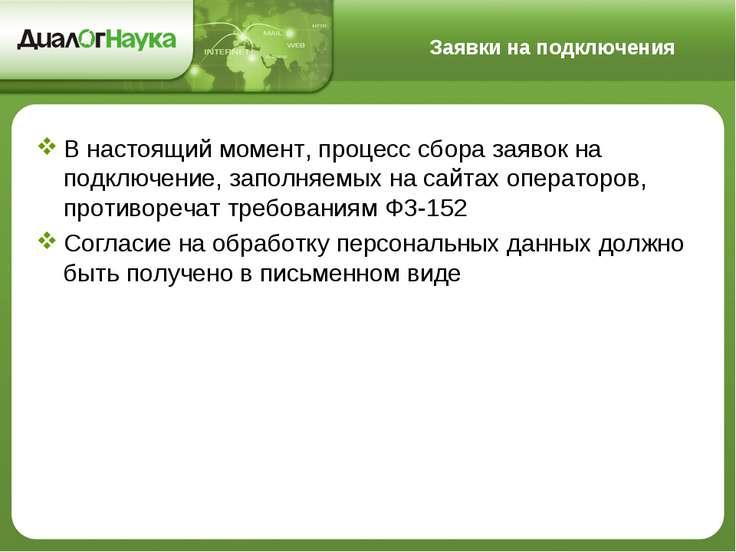 В настоящий момент, процесс сбора заявок на подключение, заполняемых на сайта...