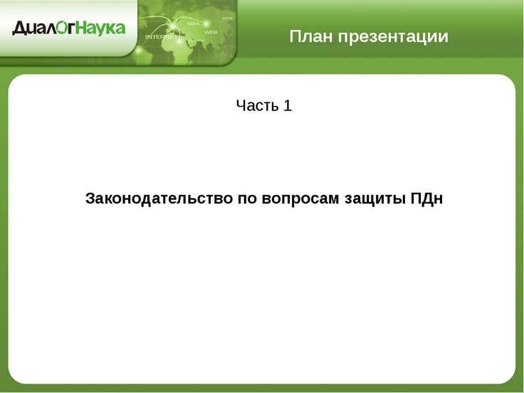 План презентации Часть 1 Законодательство по вопросам защиты ПДн