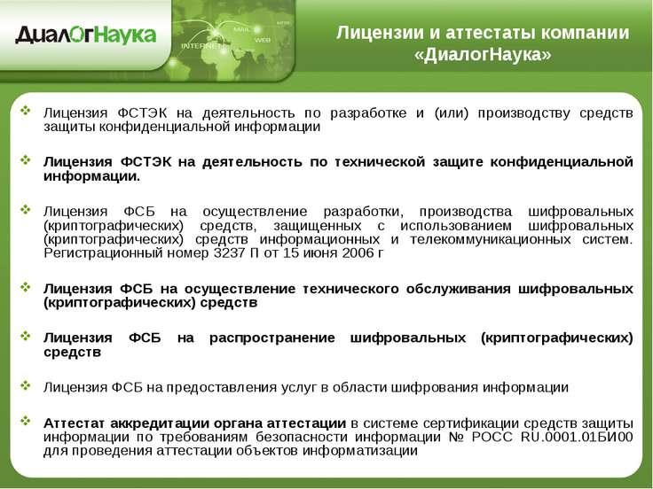 Лицензии и аттестаты компании «ДиалогНаука» Лицензия ФСТЭК на деятельность по...