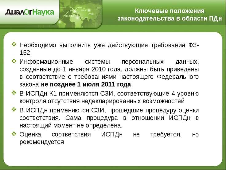Необходимо выполнить уже действующие требования ФЗ-152 Информационные системы...