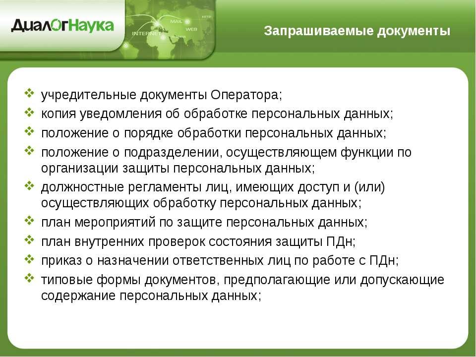 учредительные документы Оператора; копия уведомления об обработке персональны...