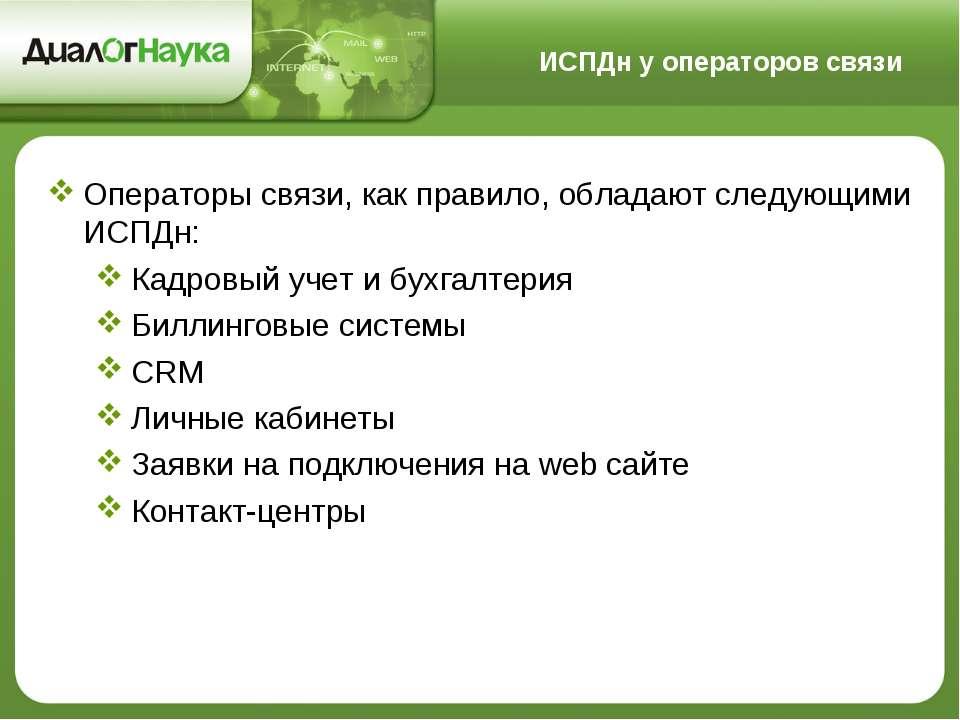 Операторы связи, как правило, обладают следующими ИСПДн: Кадровый учет и бухг...