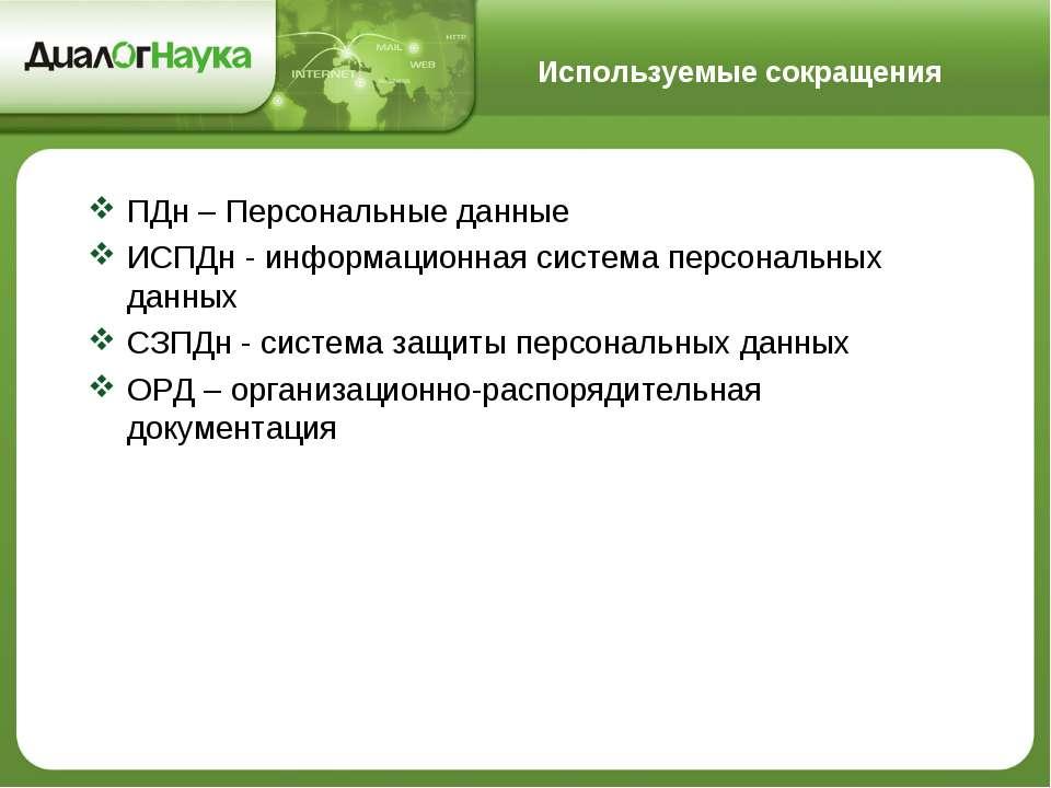 Используемые сокращения ПДн – Персональные данные ИСПДн - информационная сист...