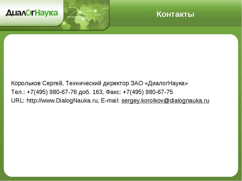 Контакты Корольков Сергей, Технический директор ЗАО «ДиалогНаука» Тел.: +7(49...