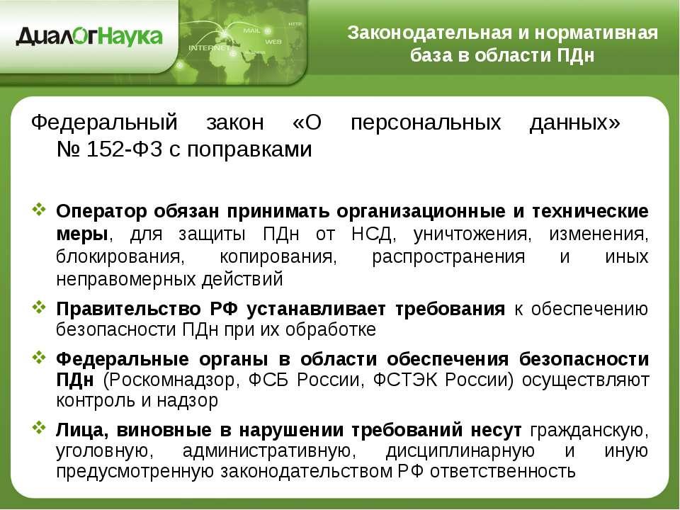 Законодательная и нормативная база в области ПДн Федеральный закон «О персона...