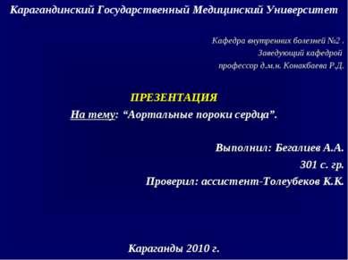 Карагандинский Государственный Медицинский Университет Кафедра внутренних бол...