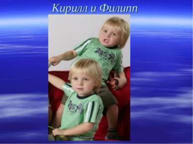 Кирилл и Филипп