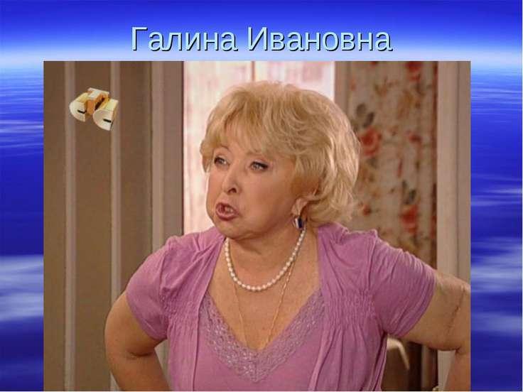 Галина Ивановна