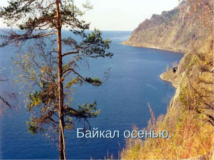 Байкал осенью.