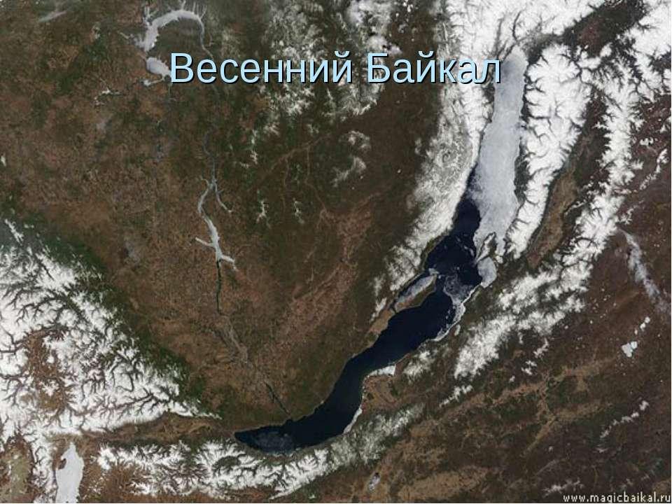 Весенний Байкал