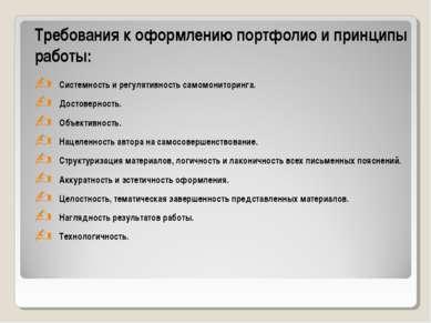Требования к оформлению портфолио и принципы работы: Системность и регулятивн...