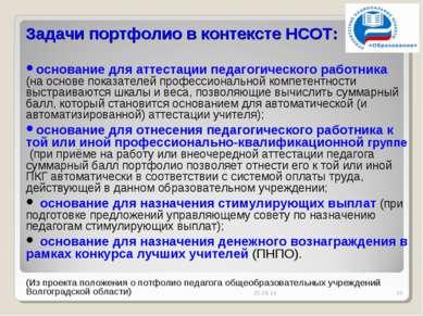 Задачи портфолио в контексте НСОТ: основание для аттестации педагогического р...