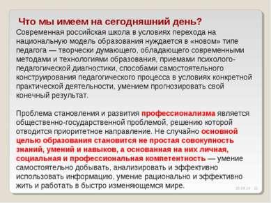 * * Современная российская школа в условиях перехода на национальную модель о...