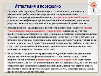 Аттестация и портфолио Согласно действующему Положению, аттестация педагогиче...