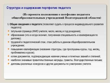 Структура и содержание портфолио педагога I. Общие сведения о педагоге (позво...