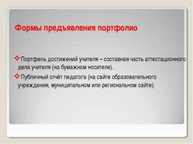 Формы предъявления портфолио Портфель достижений учителя – составная часть ат...