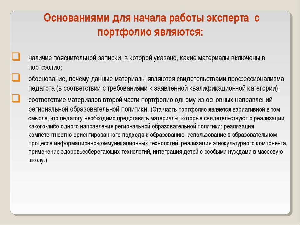 Основаниями для начала работы эксперта с портфолио являются: наличие пояснит...