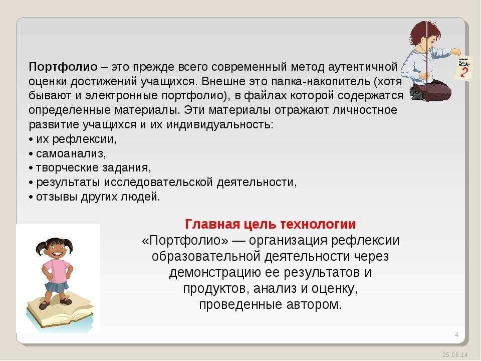 * * Портфолио – это прежде всего современный метод аутентичной оценки достиже...