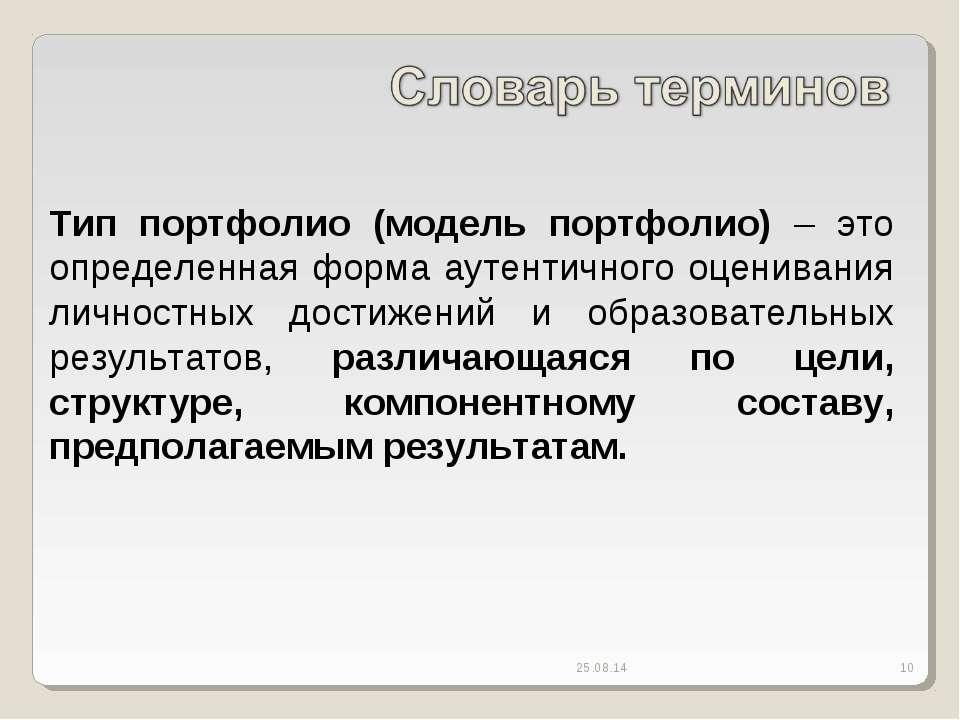 * * Тип портфолио (модель портфолио) – это определенная форма аутентичного оц...