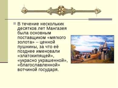 В течение нескольких десятков лет Мангазея была основным поставщиком «мягкого...