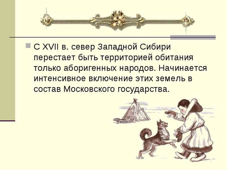 С XVII в. север Западной Сибири перестает быть территорией обитания только аб...