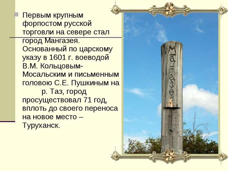 Первым крупным форпостом русской торговли на севере стал город Мангазея. Осно...