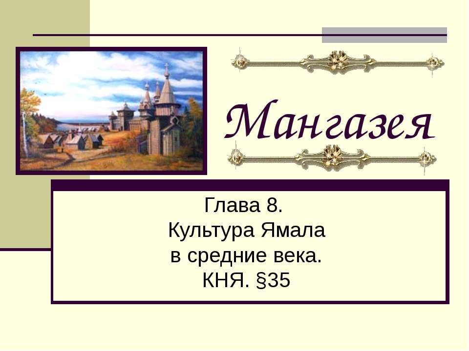 Мангазея Глава 8. Культура Ямала в средние века. КНЯ. §35