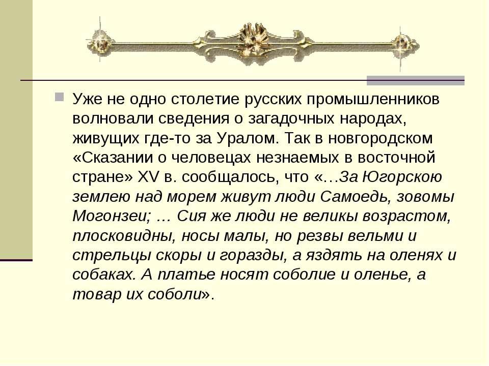 Уже не одно столетие русских промышленников волновали сведения о загадочных н...