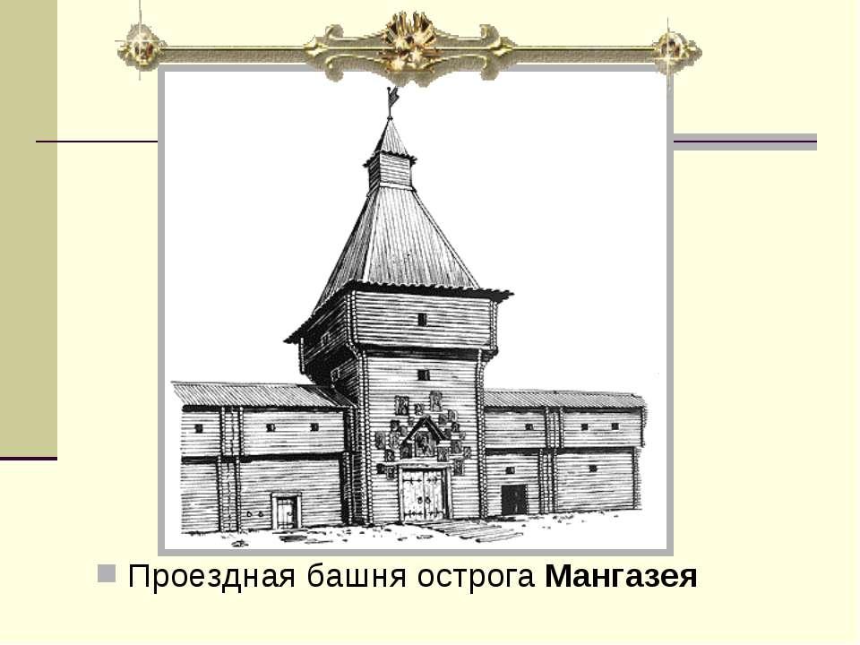 Проездная башня острога Мангазея