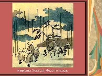 Кацусика Хокусай. Фудзи в дождь.