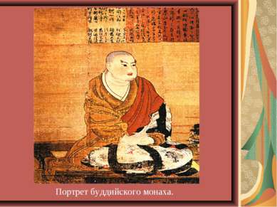 Портрет буддийского монаха.