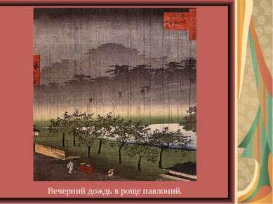 Вечерний дождь в роще павлоний.