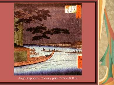 Андо Хиросигэ. Сосна у реки. 1856-1858 гг.