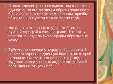 Стихотворение рэнга не имело тематического единства, но его мотивы и образы ч...