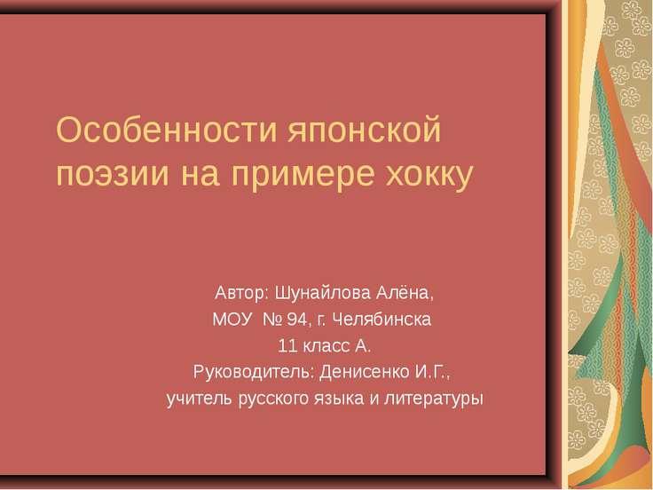 Особенности японской поэзии на примере хокку Автор: Шунайлова Алёна, МОУ № 94...