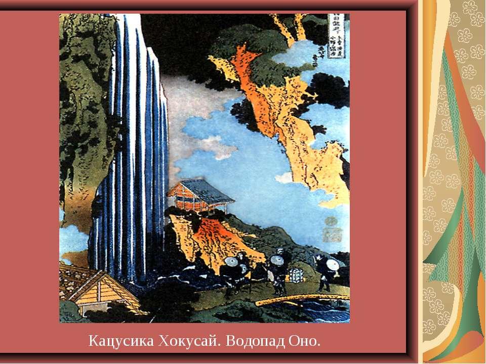 Кацусика Хокусай. Водопад Оно.
