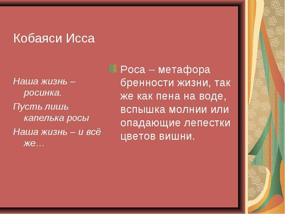 Кобаяси Исса Наша жизнь – росинка. Пусть лишь капелька росы Наша жизнь – и вс...