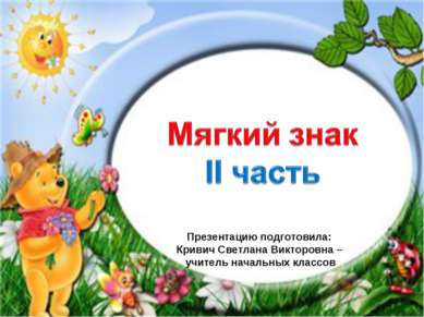 Презентацию подготовила: Кривич Светлана Викторовна – учитель начальных классов