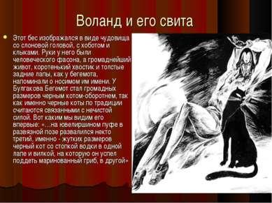 Воланд и его свита Этот бес изображался в виде чудовища со слоновой головой, ...