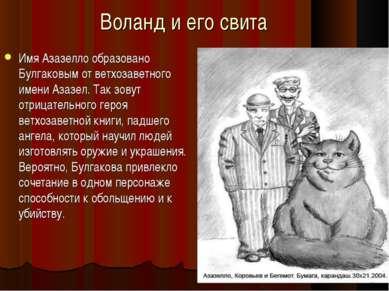 Воланд и его свита Имя Азазелло образовано Булгаковым от ветхозаветного имени...