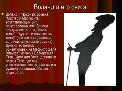 """Воланд и его свита Воланд - персонаж романа """"Мастер и Маргарита"""" , возглавляю..."""