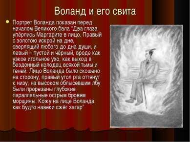 """Воланд и его свита Портрет Воланда показан перед началом Великого бала """"Два г..."""