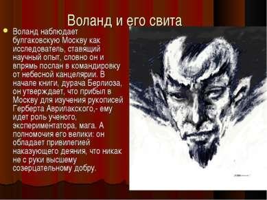 Воланд и его свита Воланд наблюдает булгаковскую Москву как исследователь, ст...