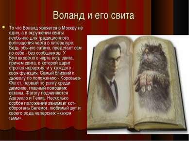 Воланд и его свита То что Воланд является в Москву не один, а в окружении сви...