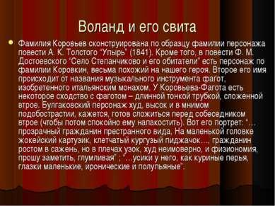 Воланд и его свита Фамилия Коровьев сконструирована по образцу фамилии персон...