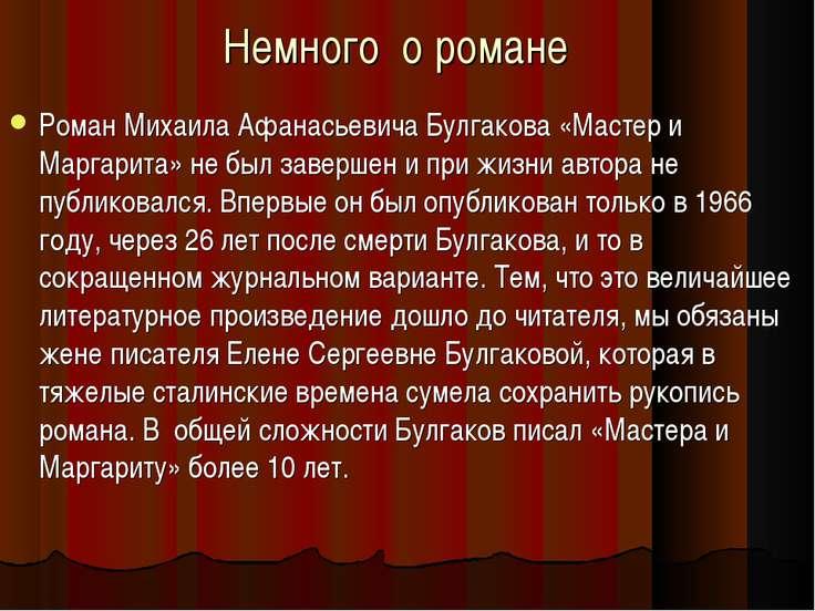 Немного о романе Роман Михаила Афанасьевича Булгакова «Мастер и Маргарита» не...