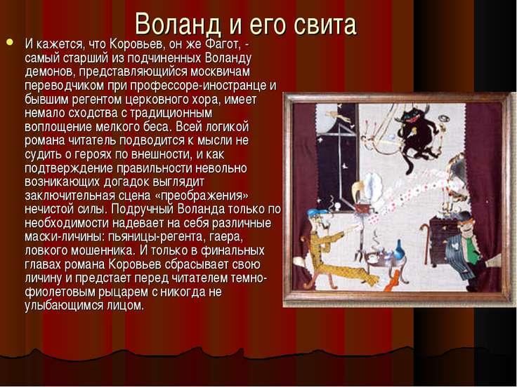 Воланд и его свита И кажется, что Коровьев, он же Фагот, - самый старший из п...
