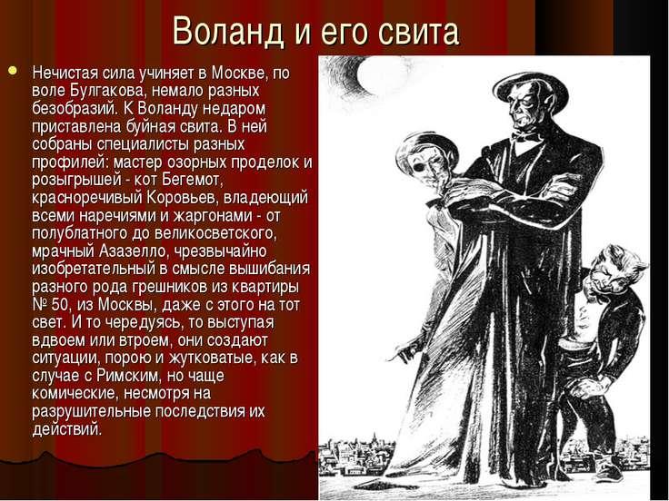 Воланд и его свита Нечистая сила учиняет в Москве, по воле Булгакова, немало ...