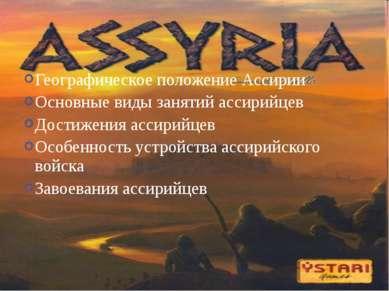 Географическое положение Ассирии Основные виды занятий ассирийцев Достижения ...